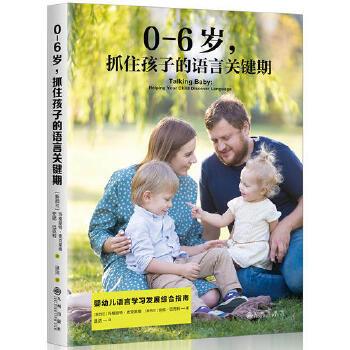 0-6岁 抓住孩子的语言关键期