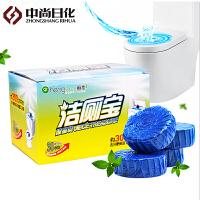 恒本柠檬香气洁厕灵30个盒装蓝泡泡 洁厕宝 清洁剂