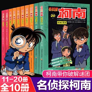 名侦探柯南漫画书全套11-20册