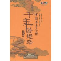 千年菩提路-中国名寺高僧-完整版(26片装DVD)( 货号:10030933200520)