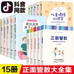 正面管教 父母的语言你就是孩子最好的玩具儿童心理学家庭教育畅销书家长必修课教育心理学入门15册教育孩子的畅销书不吼不叫