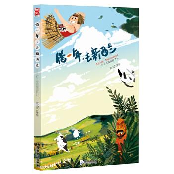 借一年,去新西兰:打工度假旅绘日记《康熙来了》连续两期热议话题!世界那么大,再不出去就老了!用工作养旅行,用旅行养成长!