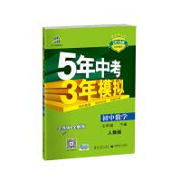 五三 初中数学 七年级下册 人教版 2018版初中同步 5年中考3年模拟
