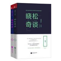 晓松奇谈(全两册)