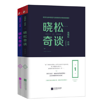 """晓松奇谈(全两册)高晓松重要的图书作品,首创脱口秀""""大主题""""讲述模式,《晓说》《鱼羊野史》后又一力作 !与爱奇艺原节目相比,未删节内容比例占到全书30%"""