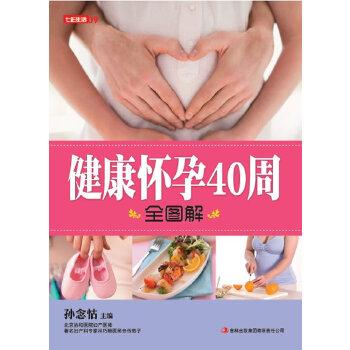 七彩生活-《健康怀孕40周全图解》