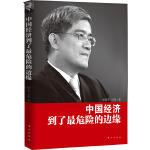 """中国经济到了最危险的边缘(如果你想要真正了解中国经济现状,如果你想要知道中国经济改革三十多年的得与失,如果你想理清中国下一步""""经济改革路线图"""",你就不能不读郎咸平的最新力作)"""