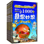《小学生的奇思妙想》激发孩子想象力的1000个奇思妙想系列丛书(第一集,套装4册)