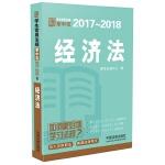 经济法:学生常用法规掌中宝2017―2018