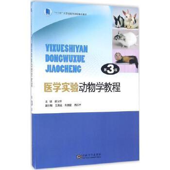 医学实验动物学教程(第3版) 邵义祥 主编