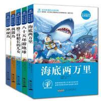 海底两万里八十天环游地球格兰特船长的儿女机器神秘岛凡尔纳儿童文学小说书籍8-9-12岁四五六年级小学青少年版课外书读物