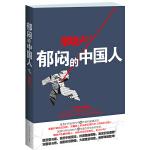 郁闷的中国人,著名作家梁晓声震撼发声:解剖国民性格,棒喝中国陋相;叩问社会良知,探寻时代悲欢