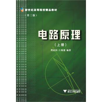 电路原理(上册)_电路原理(上册)电子书在线阅读-当当