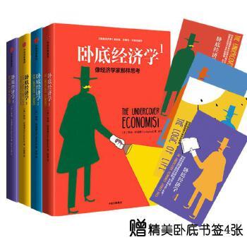 卧底经济学1-4(套装四册)