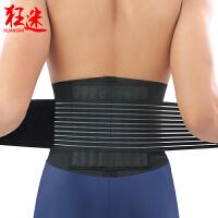 狂迷 护腰腰带运动透气篮球护腰带举重健身排羽毛球男女士腰护具