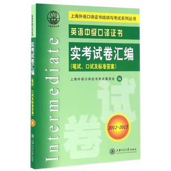 英语中级口译证书实考试卷汇编(2013~2016)