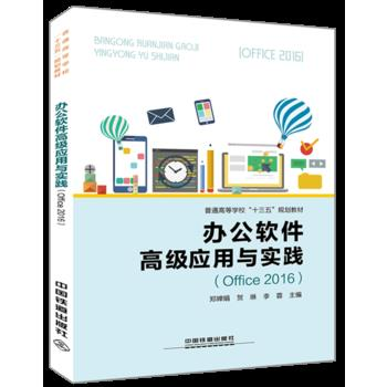 """普通高等学校""""十三五""""规划教材:办公软件高级应用与实践(Office2016)"""
