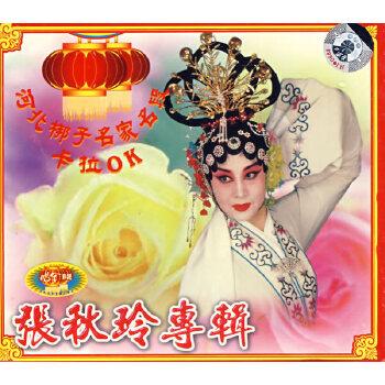 河北梆子名家名段卡拉OK:张秋玲专辑(VCD)价
