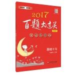2017百题大过关.小升初语文:基础百题(修订版)