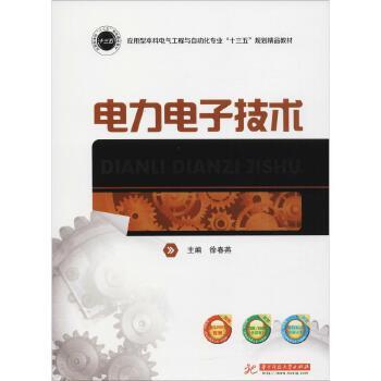 电力电子技术( 货号:756804033)