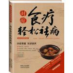 2014牛皮纸版25.对症食疗轻松祛病