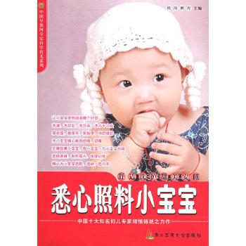 悉心照料小宝宝——中国早教网专家科学育儿系列