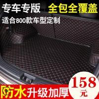 瑞步路虎神行者2发现3发现4 揽胜自由人极光汽车后备箱垫子尾箱垫