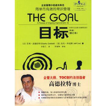 目标(第3版)(修订本)
