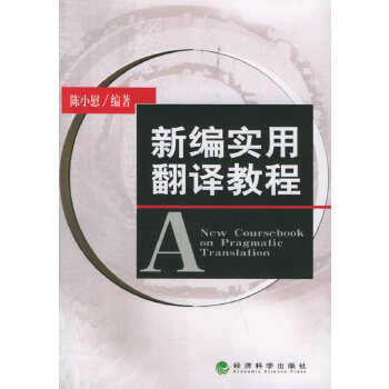 新编实用翻译教程