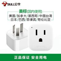 [工厂直营] BULL 公牛 国标转美标电源转换器插座GN-L01CA
