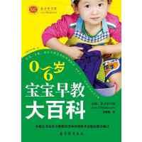 [圣才电子书]0-6岁宝宝早教大百科