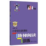 俞老师教阅读  创新版 小学语文新课标阶梯阅读训练 (4年级)