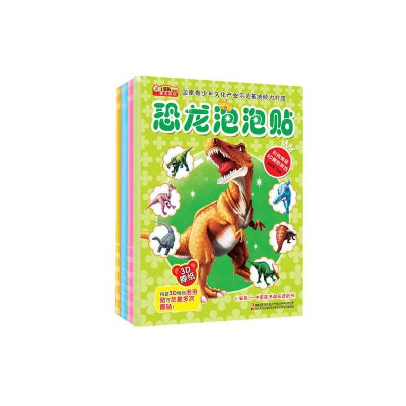 动物泡泡贴纸3d时尚泡泡贴撕纸贴纸游戏书幼儿园适用益智贴画书水果蔬