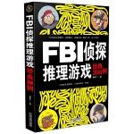 FBI侦探推理游戏经典300例