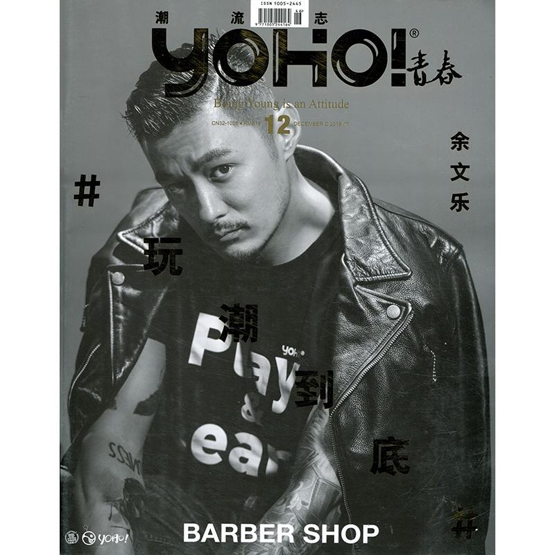 yoho潮流志杂志201612月下 封面 余文乐