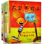 启发大卫・香农系列经典儿童绘本套装(套装共4册) [3-6岁]