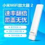 小米WiFi放大器2代 随身便携扩大器网络增强无线路由器信号中继扩大扩展家用