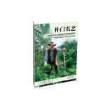 朴门农艺:小型综合农业和园艺实用指导书