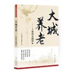 大城养老――上海的实践样本
