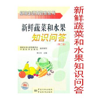 新鲜蔬菜和水果知识问答(第2版)/标准走进百姓家丛书