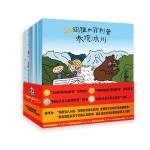 玛雅和菲利普环球旅行系列套书(15册)