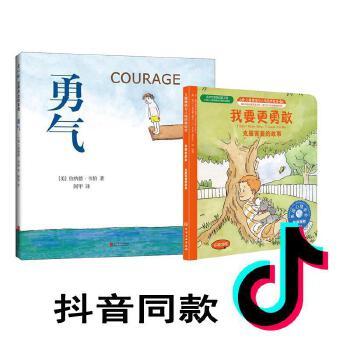 我要更勇敢+勇气绘本抖音同款新华书店正版书籍儿童故事书3-6岁培养孩子情商小学低年级 化学工业出版社 等