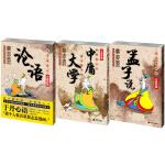 蔡志忠典藏国学漫画系列(套装共3册)(全新彩版)
