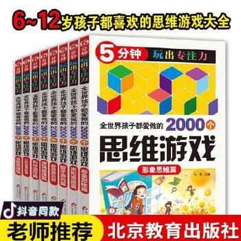 5分钟玩出专注力全世界孩子都爱做的2000个思维游戏(全8册)