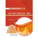 工程造价全过程管理系列丛书 项目可行性研究与投资估算、概算