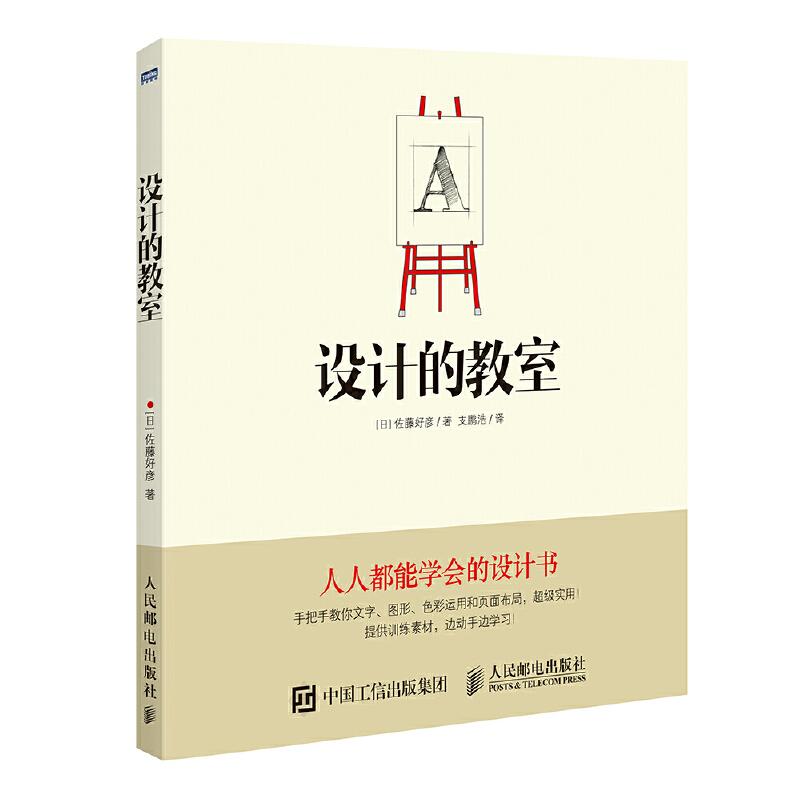 设计的教室人人都能学会的设计书