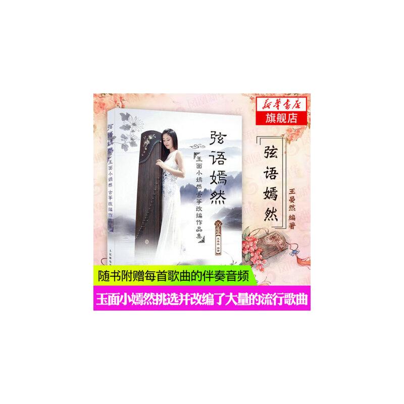弦语嫣然-玉面小嫣然古筝改编作品集