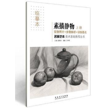 名师范本・素描静物 ・上册(美术基础教程丛书)
