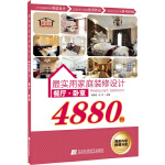 最实用家庭装修设计4880例:餐厅・卧室