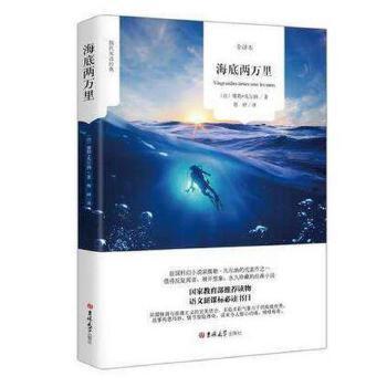 海底两万里凡尔纳(全译本)/国民阅读经典 海底两万里原著 凡尔纳科幻